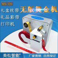 美松智能MS-320丝带打印机|包装盒礼品彩带打印|个性化丝带烫印机|热转印机