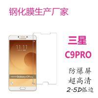 三星C9PRO/C9/C9000 手机钢化玻璃贴膜  防蓝光 厂家自产批发