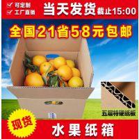 水果纸箱批发 湖南纸盒 五层加厚特硬纸箱