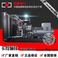 700KW卡得城仕KD28H780发电机组厂家直销
