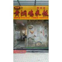 黄焖鸡米饭连锁店