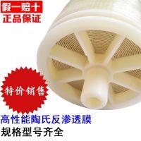 现货销售陶氏ro反渗透膜滤芯DOW膜LCHR-4040 BW-4040保证正品