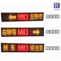 专业的公交车LED显示屏供应商,深圳诚信恒佳科技