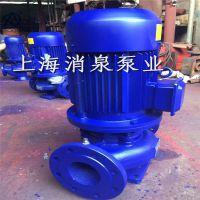 上海消泉厂家直销 SG40-250(I)A立式单级消防泵管道泵