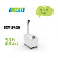奥美特超声波加湿机AMT-03C 蔬菜水果保鲜喷雾器 18915561597