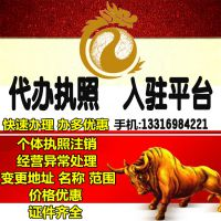 工商注册代办营业执照 深圳个体工厂营业执照注册办理 公司注册