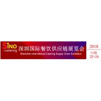 深圳国际餐饮供应链展