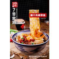 郑州特色餐饮小吃加盟,加盟7号窑洞凉皮肉夹馍店怎么样?