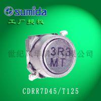 SUMIDA/胜美达125°c 高温电感CDRR7D45/T125贴片电感3.3μH~470μH