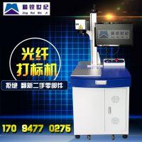 精锐世纪JR-FB20 激光打标机 金属镭雕机 光纤打标机20w台式 厂家直销