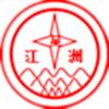 扬中市江星高分子材料制品厂