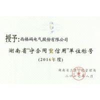 """西格码电气再次获评湖南省""""守合同重信用""""企业"""