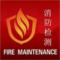 广东消防检测多少钱|消防检测多少钱