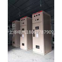 上华电气高压配电柜HXGN15-12环网柜