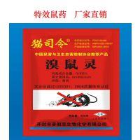 浙江老鼠药批发,浙江老鼠药厂家,浙江老鼠药价格