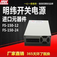 LED防雨电源 FS-150W-24V 工控电源 直流电源 监控电源