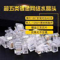 互美斯 hoomx 超五类30u全镀金网络水晶头 全新环保PC料