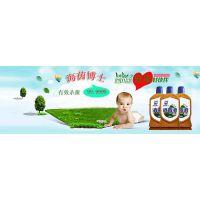 母婴儿童消毒液家用宝宝衣物玩具清洁房间空气海茵博士杀菌喷雾剂