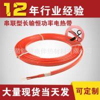 串联式恒功率电热带 长输管线伴热 油田采油 恒功率加热电缆RDC