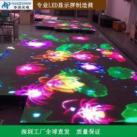 华泽光电P7.81室内LED游戏互动雷达感应地砖屏