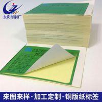 透明PVC不干胶 彩色标签印刷商标标贴 透明二维码防伪不干胶
