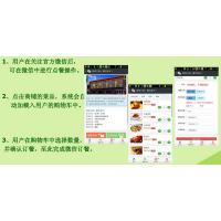 餐饮酒店微信营销通 微信老板通 手机老板通 手机千里眼