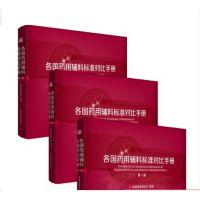 (1-3册)各国药用辅料标准对比手册  2016中国医药科技出版社
