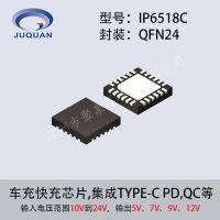 12-5V车充大电流3A降压芯片IP6518C车充专用降压驱动ic