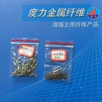 奉节钢纤维厂家 钢纤维性能 波浪型钢纤维使用 17782274377