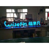 广州珺越金属背光发光字制作出厂价格!