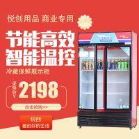 博奥悦创商用单双门立式开门冷藏保鲜风冷展示柜 饮料柜 啤酒柜 超市冰箱