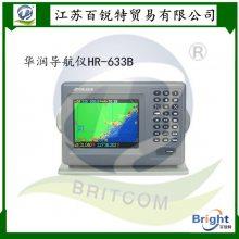 初级华润船用导航GPS HR-633B多功能彩色卫星导航仪