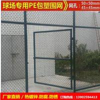 订购组装式蓝球场围网 学校运动场围栏笼式 足球场隔离网体育场围栏网