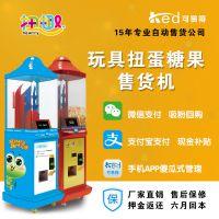 销售,租赁,免费投放自动售货机,玩具扭蛋糖果售货机