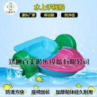 儿童水上塑料小船,亲子游乐手摇船郑州百美游乐玩具厂专业定做