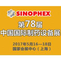 2017第78届中国国际制药设备展(SINOPHEX)