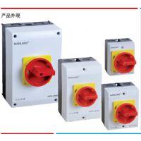 金钟穆勒同款 MANLAKIS MXP3-3P32A 3P/4P防水防尘盒装隔离开关 IP65
