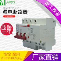BSL三绫漏电断路器DZ47LE-63 漏电保护器低压断路器漏电开关