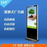 84寸广告机落地式液晶立式触摸广告机远程发布高清led显示屏超薄
