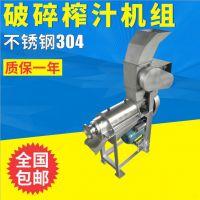 LQ ZZJ-1 不锈钢压榨桑葚榨汁机 橘子去核榨汁机 螺旋压榨机价格