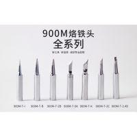 900M-T-0.8D烙铁头 环保烙铁头 快克969烙铁头