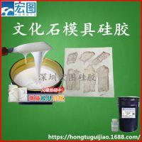 砖雕文化石砂岩浮雕复模专用模具硅胶弹性好耐腐蚀抗撕拉的硅胶