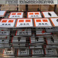 PVC标牌打印机 大幅面UV平板打印机 亚克力标识UV打印机价格