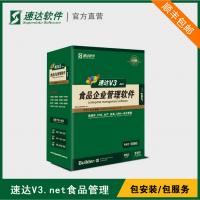 速达V3.net食品管理采购销售财务软件食品监管仓库库存永久正版