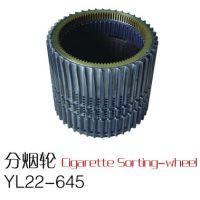 分烟轮YL22-645安徽爱意爱供应