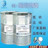 α- 吡咯烷酮 a-p a-吡咯烷酮 2-p 荣禾新材料