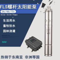 太阳能螺杆泵直流光伏潜水泵24V/48V/72V高扬程螺杆太阳能深井泵