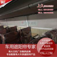 中巴车内装动车高铁同款结构窗帘框式推拉帘JL-20CK提升内饰豪华感必备