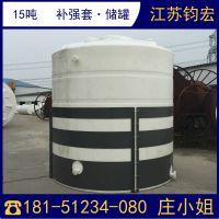 钧宏塑业PT15吨全塑化工储罐耐酸碱储槽