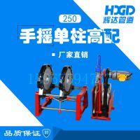 辉达90-250手摇两环热熔对接焊机 热熔机 对焊机 直管焊机 PE管焊机